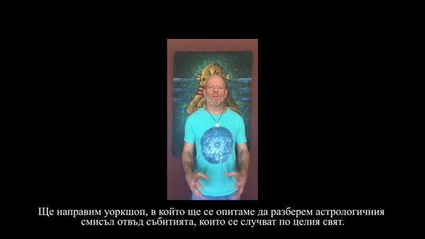 Embedded thumbnail for Гал Сасон с пръв уебинар за България: Астрологично тълкуване на ситуацията с коронавируса
