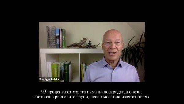 Embedded thumbnail for Д-р Р. Далке отново към българския читател: Вие решавате, не чакайте държавата!