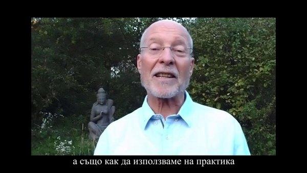 """Embedded thumbnail for Д-р Рюдигер Далке, автор на книгата """"Болестта като път"""", към """"будните и осъзнати хора в България"""""""