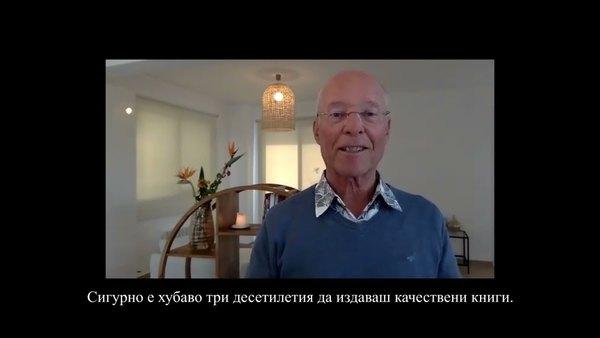 Embedded thumbnail for Издателска къща КИБЕА на 30! Д-р Рюдигер Далке с поздрав към издателя и читателите