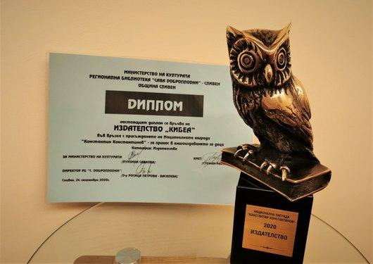 ИК КИБЕА с национална награда за принос в детското книгоиздаване