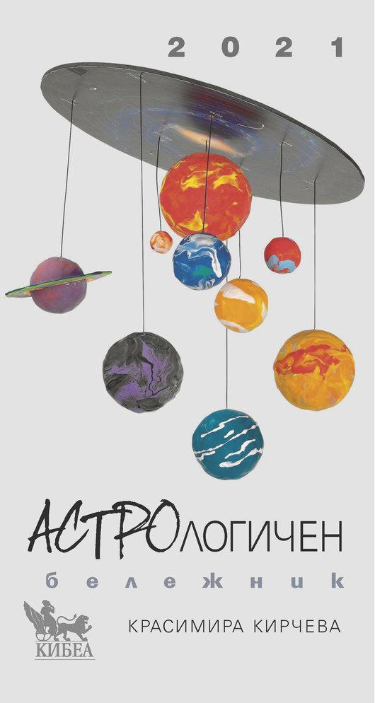 """ПОКАНА. """"Астрологичен бележник – 2021"""": Премиера и среща с авторката Красимира Кирчева"""
