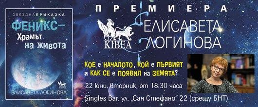 Покана за премиера: Ели Логинова с нова книга – Звездна приказка за произхода на живота