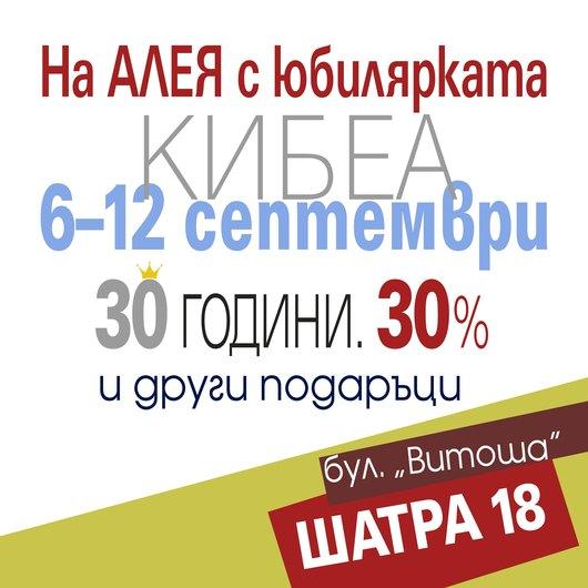 """Алея на """"Витошка"""" с КИБЕА. Шатра 18"""
