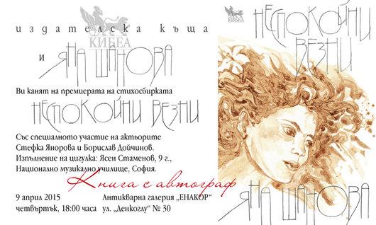 Премиера на стихосбирката НЕСПОКОЙНИ ВЕЗНИ