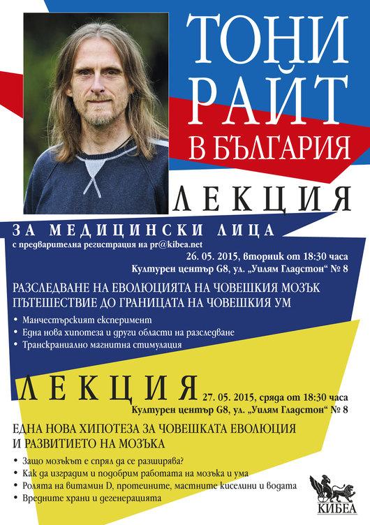 Тони Райт в България! 26-28 май 2015