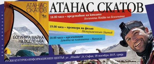 """Атанас Скатов и КИБЕА представят книгата """"Богинята Майка на Вселената"""""""