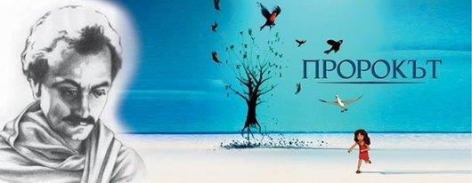 """Честваме автора на """"Пророкът"""": Ден на Халил Джубран в София"""