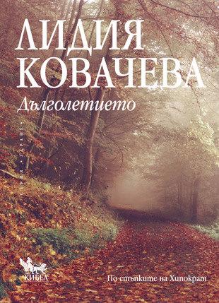 """""""Дълголетието"""" на Лидия Ковачева е вече по книжарниците"""