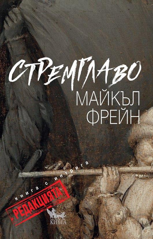 """Романът """"Стремглаво"""" – """"Преводът"""" и """"Редакцията"""" като повод за професионална дискусия"""