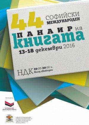КИБЕА с добавена реалност на Софийския международен панаир на книгата – 2016. Щанд 334