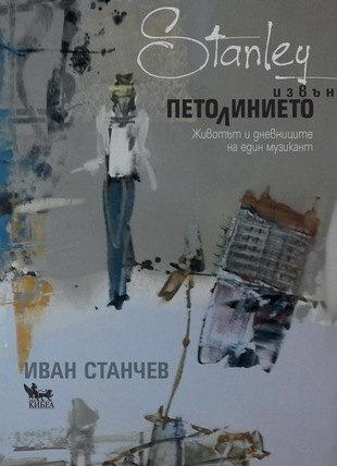 Спомен за Станислав Станчев-Стенли в текст и музика. Представяне на книга