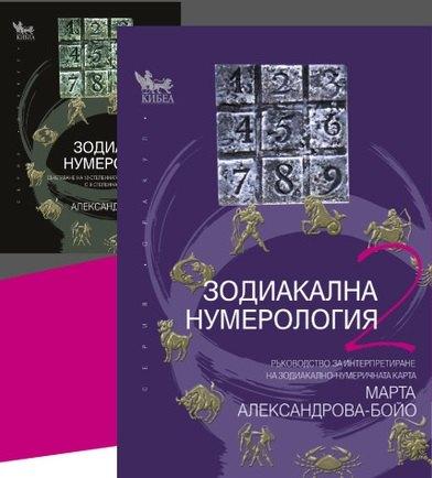 """Премиера на книгата """"Зодиакална нумерология 2: Ръководство за интерпретиране на зодиакално-нумеричната карта"""""""