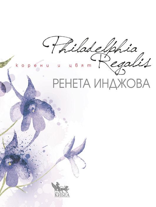"""Премиера: Изящната """"Philadelphia Regalis"""" на Ренета Инджова разцъфтя"""