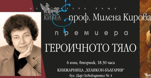"""Предстояща премиера: """"Героичното тяло"""", автор проф. Милена Кирова"""