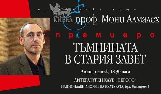 """Изгря """"Тъмнината в Стария завет"""" на проф. Мони Алмалех, предстои официалната й премиера"""