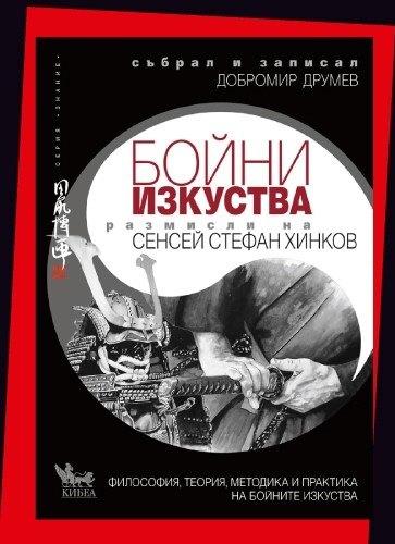Премиера в първия ден на лятото: Книга за бойните изкуства в България