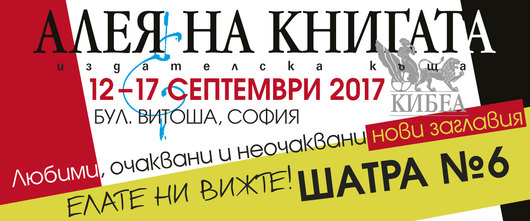 Започва Алеята на книгата в София. КИБЕА – шатра 6.