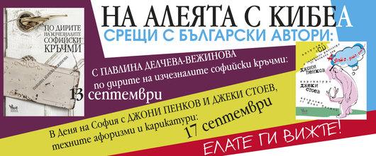 На Алеята с КИБЕА: Срещи с български автори. Павлина Вежинова, тандемът Джеки Стоев и Джони Пенков в разговор с читатели