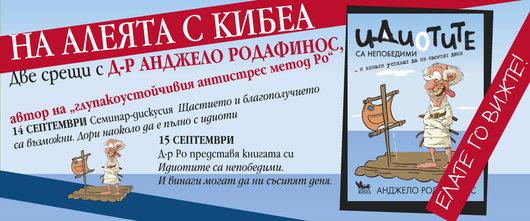 Авторът на глупакоустойчивия метод Ро – на софийската Алея на книгата. Елате го вижте на 14 и 15 септември