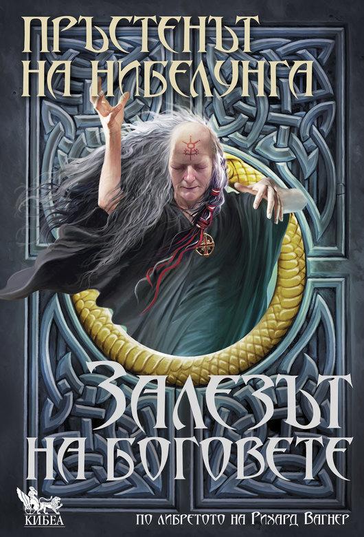 """Боговете залязват през октомври на книга. Излиза последната част на тетралогията """"Пръстенът на нибелунга"""""""
