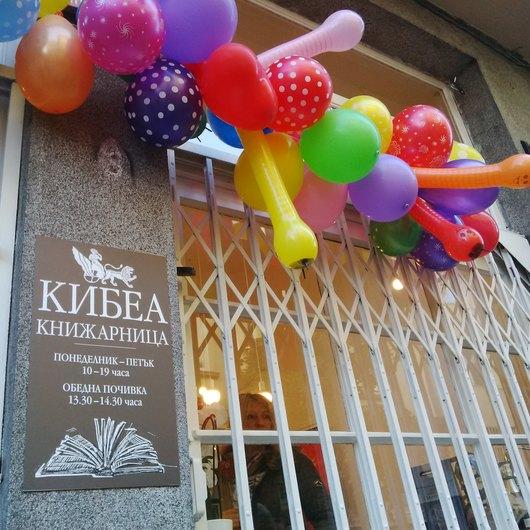 Ура, приятели и ПОчитатели на КИБЕА, новата книжарница отвори врати!