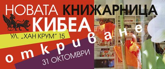Откриване на новата книжарница КИБЕА - фоторепортаж