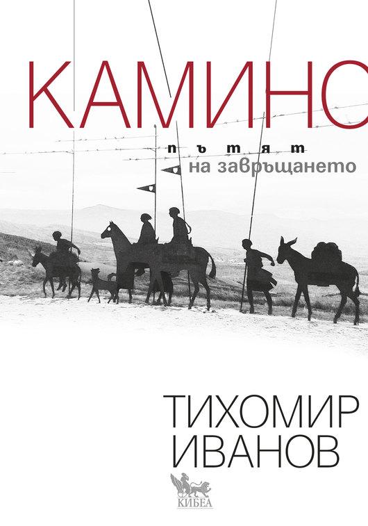 """Покана за премиерата на книгата """"Камино: Пътят на завръщането"""""""