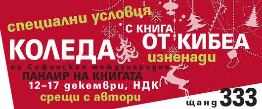 Щанд 333: КИБЕА на Коледния панаир на книгата