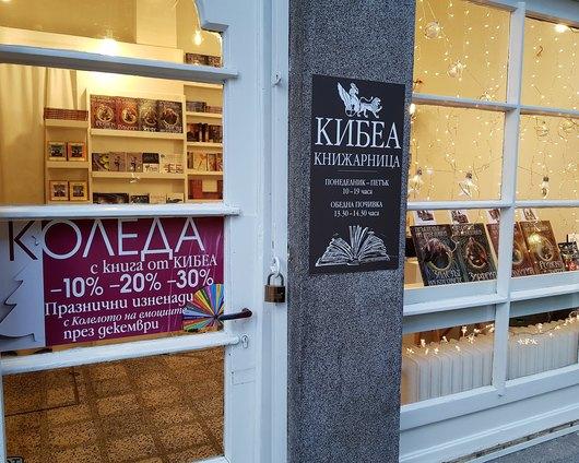 Коледа с книга от КИБЕА. Специални условия в книжарница КИБЕА през декември