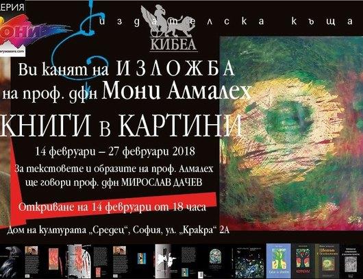 """Изложба """"Книги в картини"""": Проф. Мони Алмалех и страстта му към баграта в краски и думи"""