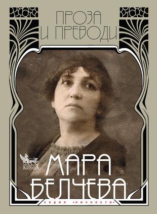 Представяне на двутомник с поезия, проза и преводи на Мара Белчева