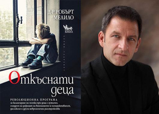 """Д-р Робърт Мелило на живо в София за книгата """"Откъснати деца"""" и Програмата за балансиране на мозъка"""