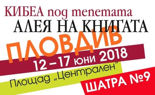 Пловдив чете КИБЕА на Алея на книгата–2018. В Шатра 9 сме