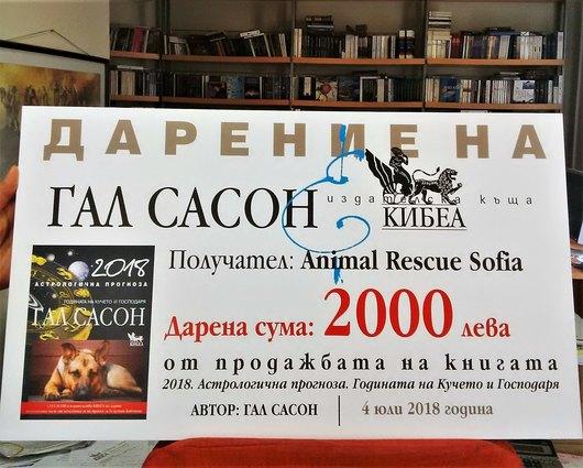 """Гал Сасон и КИБЕА даряват печалба от книга на приют """"Фермата"""" в Богров"""
