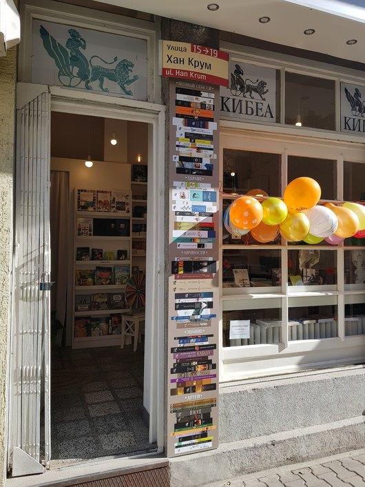 ЧРД, бяла спретната книжарница КИБЕА! Само на 31 октомври – минус 40%