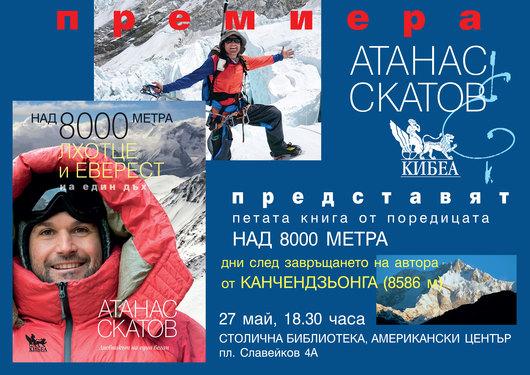 """ПОКАНА: Атанас Скатов представя книгата си """"Лхотце и Еверест на един дъх. Плюс Денали"""""""
