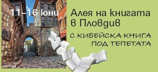 """Алея на книгата в Пловдив. КИБЕА – в шатра 8 на """"Малката Главна"""""""