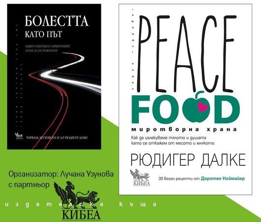 """Авторът на """"Болестта като път"""": """"Peace Food. Миротворна храна"""" е може би най-важната ми книга"""". Вече и на българския пазар"""