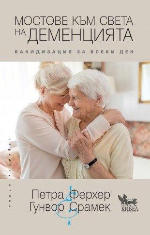 МОСТОВЕ КЪМ СВЕТА НА ДЕМЕНЦИЯТА: премиера на книгата и семинар на авторката в София