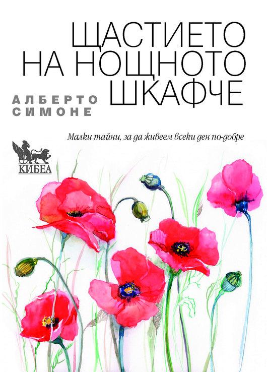 Премиера на книга за щастието. Авторът Алберто Симоне в София