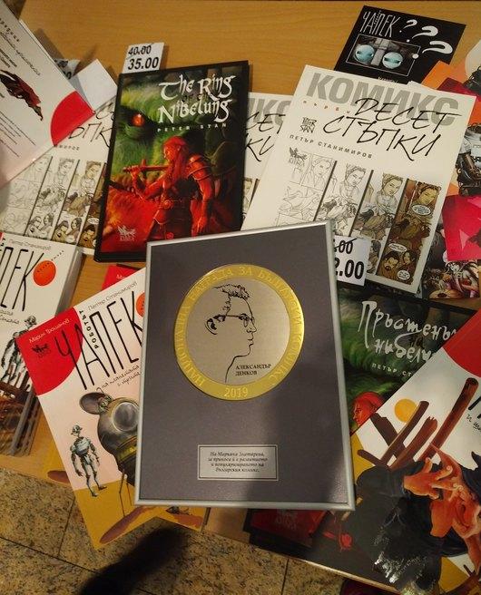 Роботът Чапек, светът на комикса и наградата за издателката мечтателка Марияна Златарева