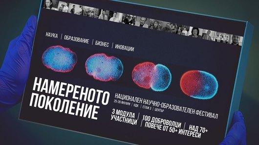 """Книгите на КИБЕА и """"Намереното поколение"""" се срещат на фестивал в НДК"""