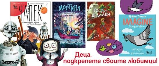 Малки ловци на вълшебни бисери гласуват за най-хубавите детски книги. Подкрепете пъстрия отбор на КИБЕА