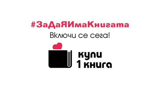 """Любители на книгата, обединявайте се! Инициатива """"Купи 1 книга"""""""