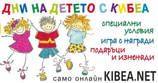 Дни на детето с българска писменост и култура: празнични предложения